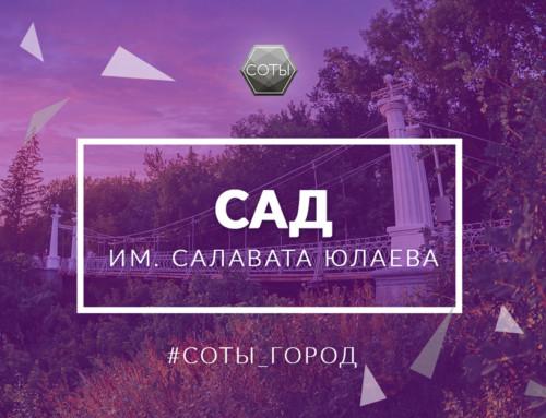 Сад им. Салавата Юлаева