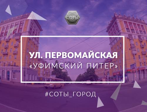 Улица Первомайская: «уфимский Питер»