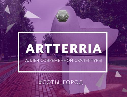 ARТTERIA — скульптура малых форм