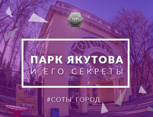 Парк Якутова и его секреты