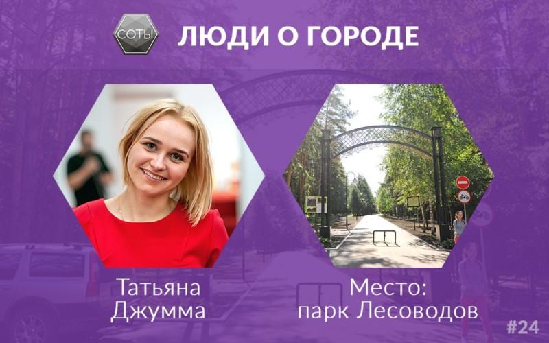 Люди о городе: Татьяна Джумма