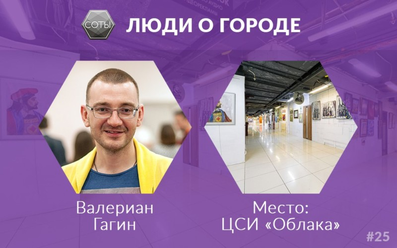 Люди о городе: Валериан Гагин