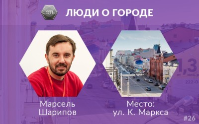 Люди о городе: Марсель Шарипов