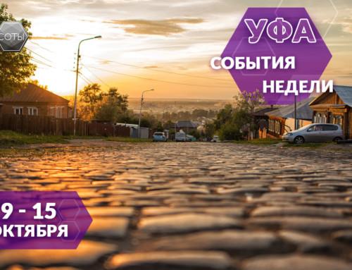 Афиша Уфы 9 – 15 октября