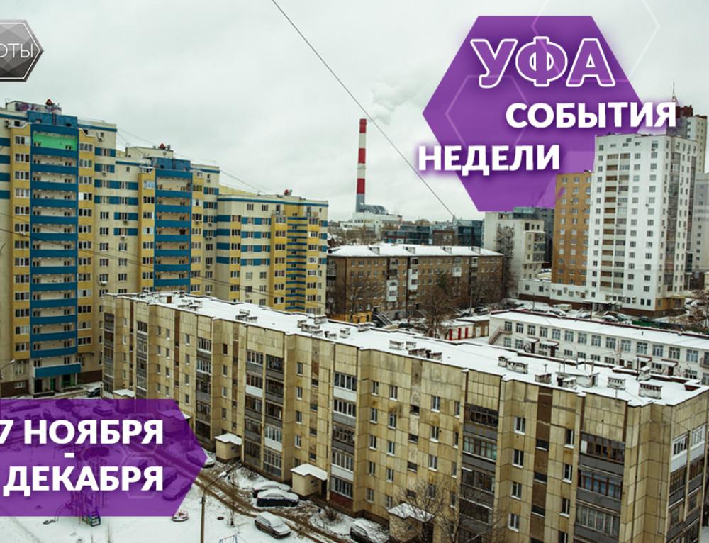 Афиша Уфы 27 ноября – 3 декабря