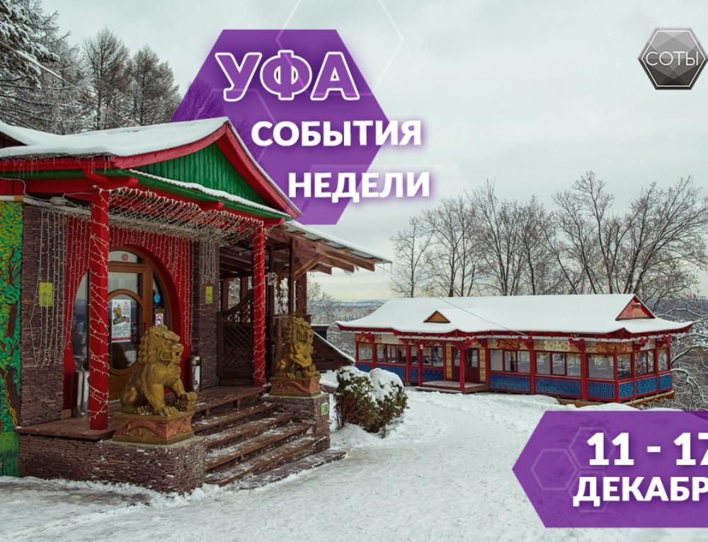 Афиша Уфы 11 –17 декабря