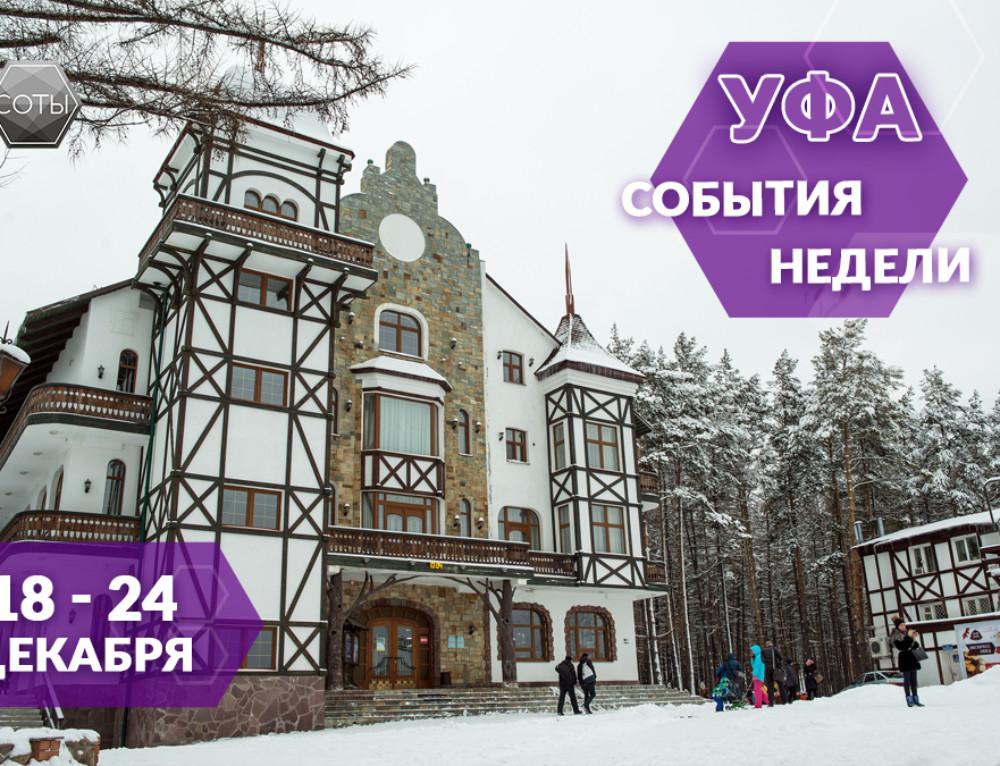 Афиша Уфы 18-24 декабря