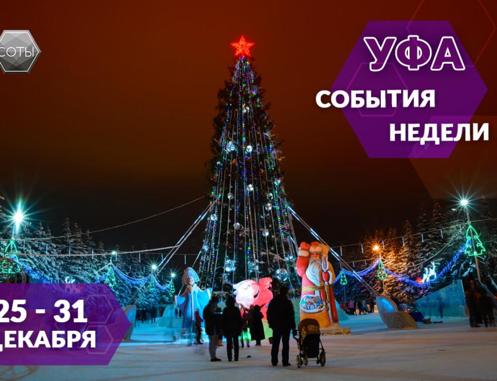 Афиша Уфы 25-31 декабря