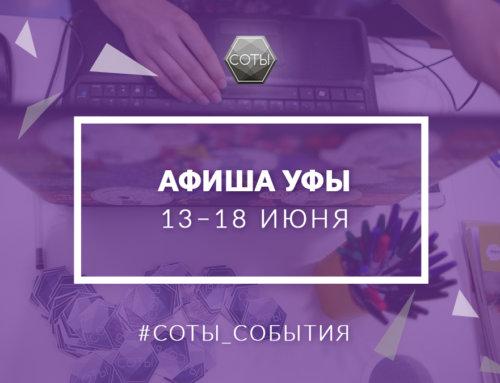 Афиша Уфы 13 – 18 июня