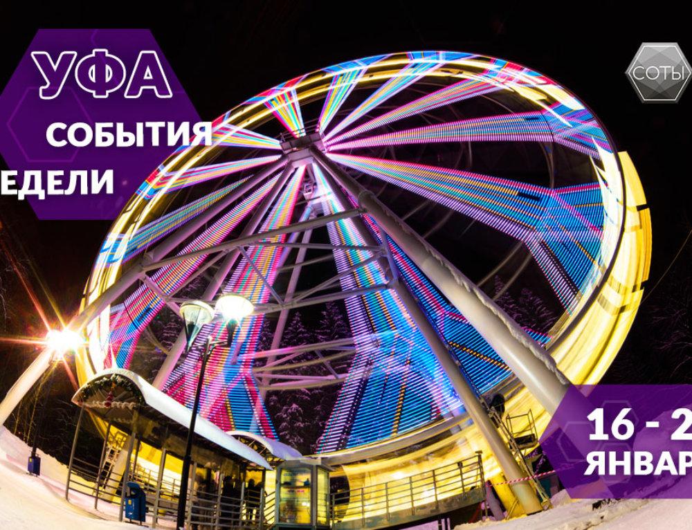 Афиша Уфы 16-21 января