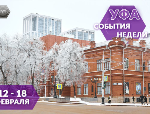 Афиша Уфы 12 — 18 февраля