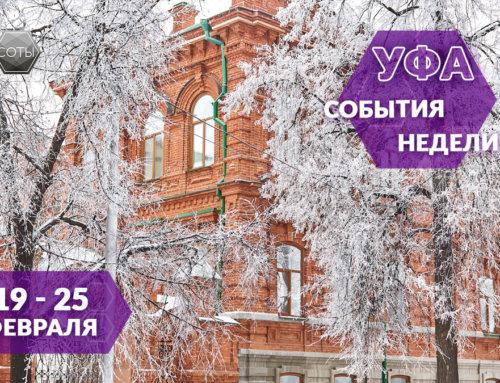 Афиша Уфы 19 – 25 февраля
