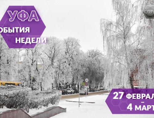 Афиша Уфы 27 февраля – 4 марта