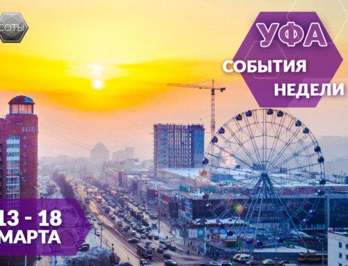 Афиша Уфы 13 – 18 марта