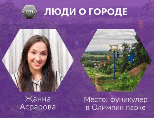 Жанна Асрарова