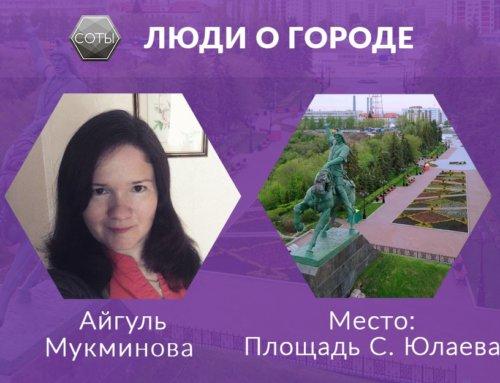 Айгуль Мукминова