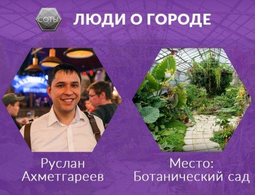 Руслан Ахметгареев