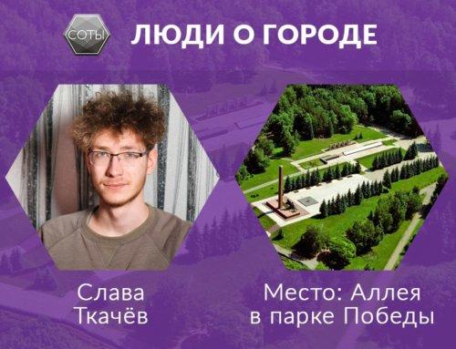 Слава Ткачев
