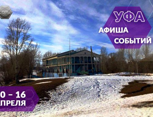 Афиша Уфы 10 – 16 апреля