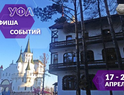 Афиша Уфы 17 – 23 апреля