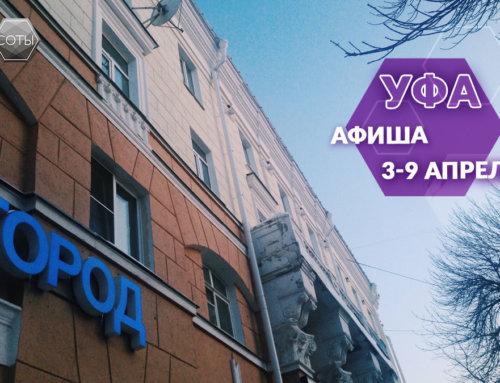 Афиша Уфы 3 – 9 апреля