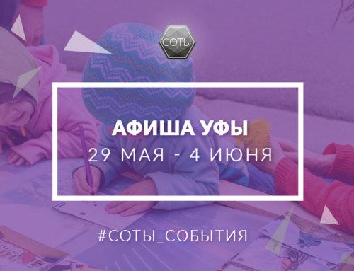 Афиша Уфы 29 мая – 4 июня