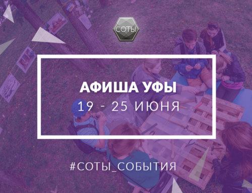Афиша Уфы 19 – 25 июня