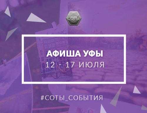 Афиша Уфы 12 – 17 июля