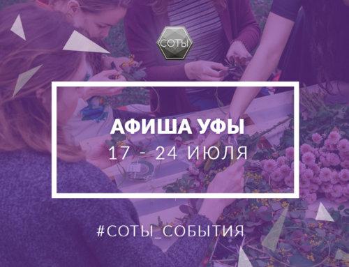 Афиша Уфы 17 – 24 июля