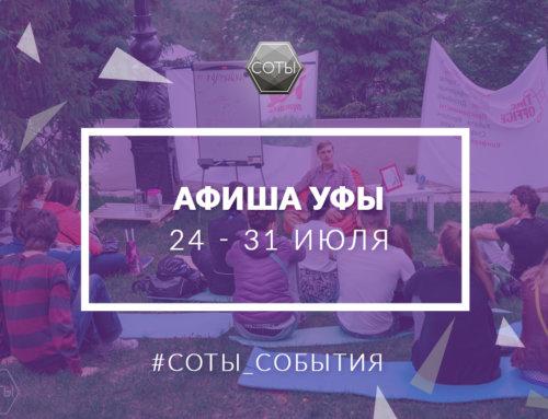 Афиша Уфы 24 – 31 июля