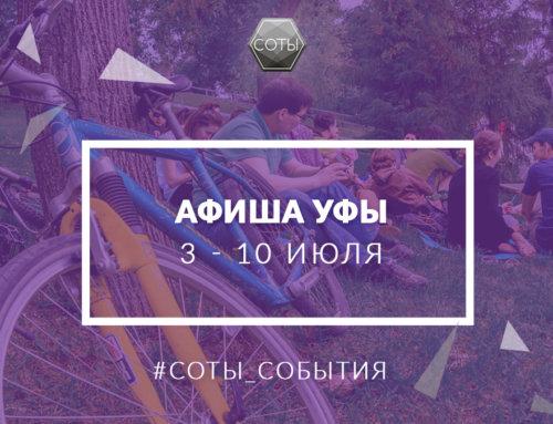 Афиша Уфы 3 – 10 июля