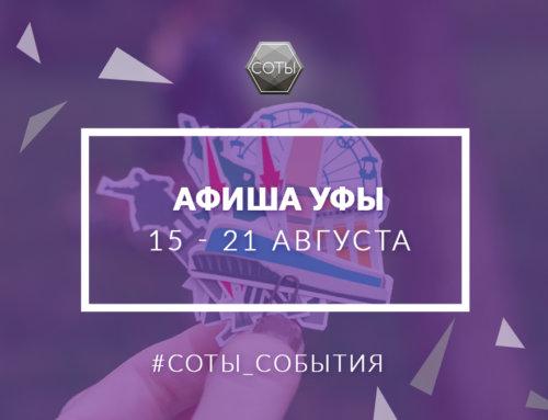 Афиша Уфы 15 – 21 августа