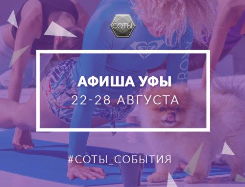 Афиша Уфы 22 – 28 августа