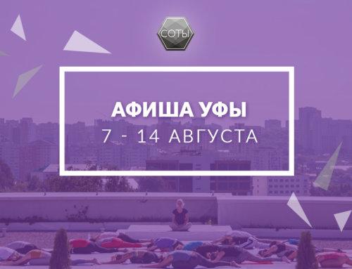 Афиша Уфы 7 – 14 августа