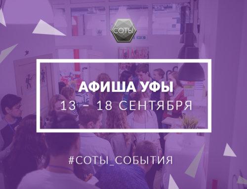 Афиша Уфы 13 – 18 сентября