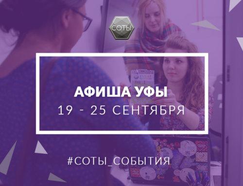 Афиша Уфы 19 – 25 сентября