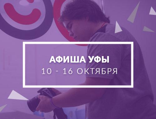 Афиша Уфы 10 – 16 октября