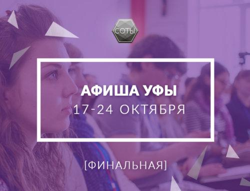 Афиша Уфы 17 – 24 октября