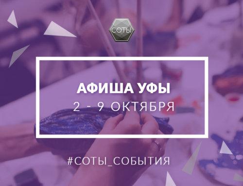 Афиша Уфы 2 – 9 октября